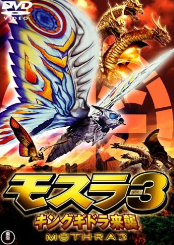 Rebirth_of_Mothra_3_-_King_Ghidorah_Attacks